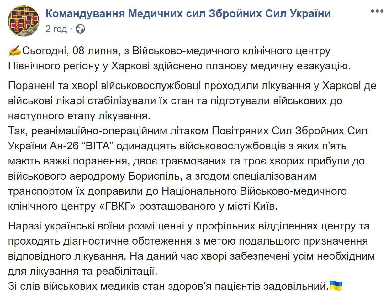 Допис командування Медичних сил Збройних сил України