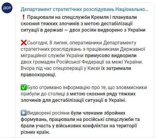 Telegram Департамента стратегических расследований Нацполиции