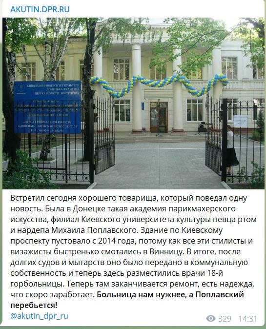 В Донецке боевики отобрали здание Академии парикмахерского искусства