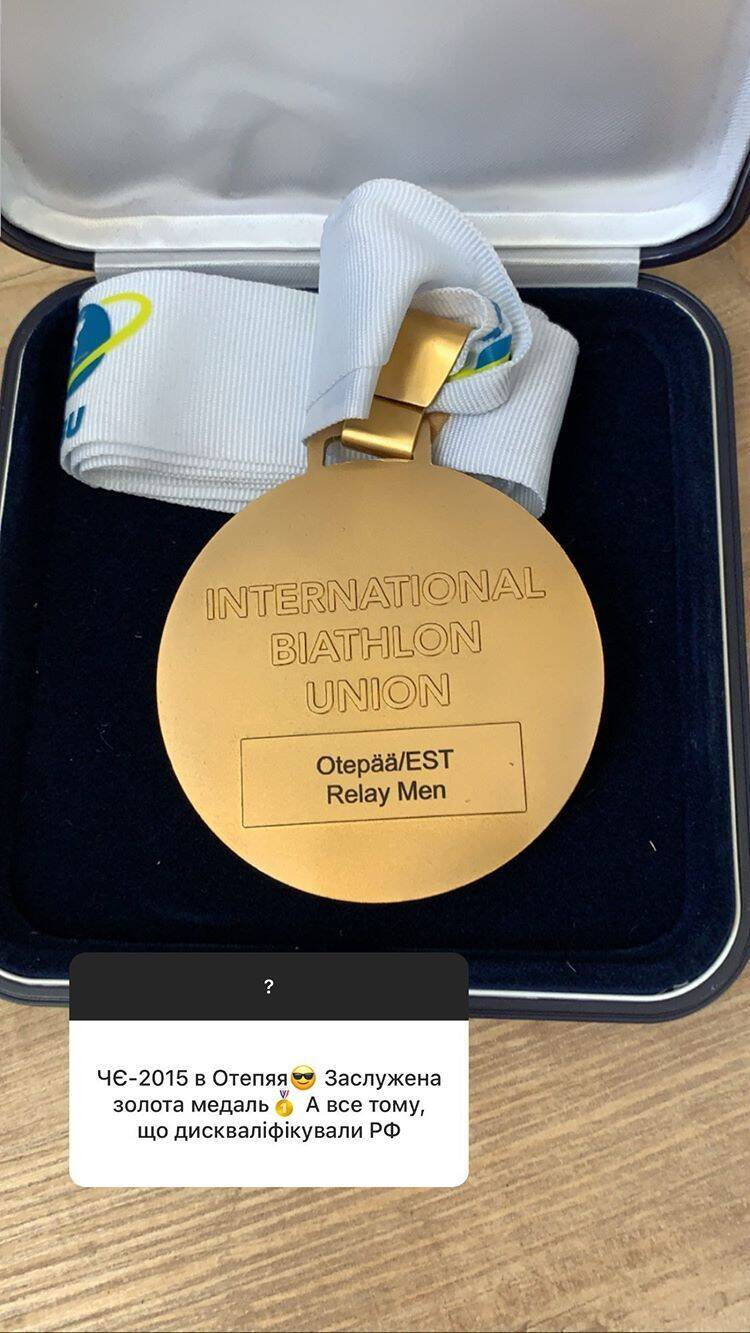 Біатлоністам збірної України віддали золоті медалі, відібрані у Росії