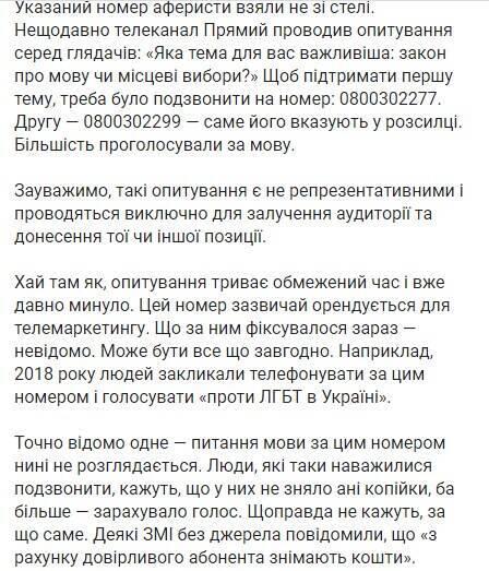 В Украине запустили новый фейк вокруг закона о языке: просят срочно позвонить