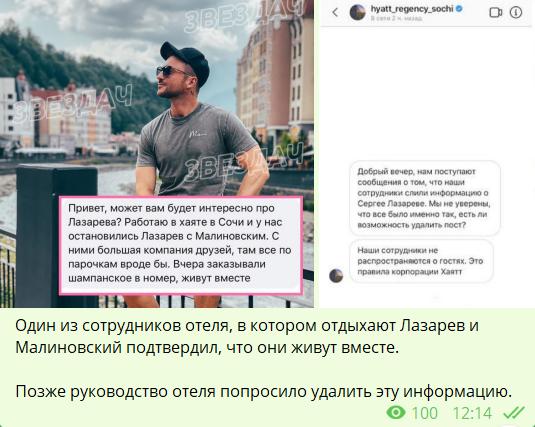 Лазарєв на відпочинку живе разом з чоловіком: чутки про пару злили в мережу