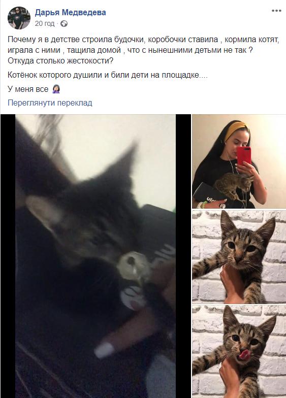 В Днепре дети избивали и душили котенка