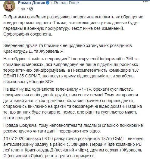 Facebook Романа Доника