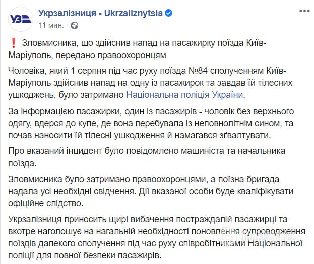 """В поезде на Киев мужчина избил и пытался изнасиловать женщину: появилась реакция """"Укрзалізниці"""""""