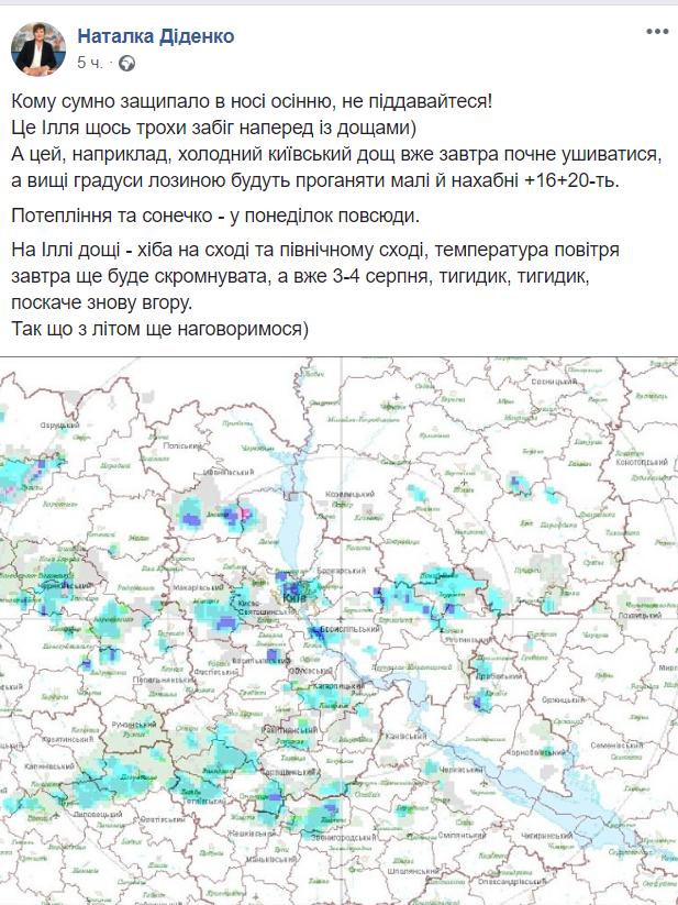 В Украину вернется потепление: синоптик уточнила прогноз погоды