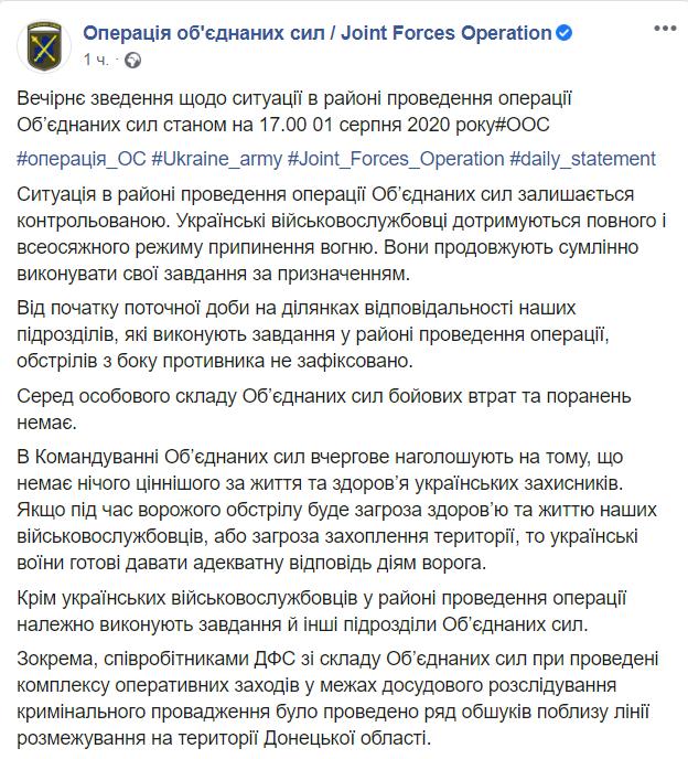 Окупанти дотримуються тиші на Донбасі – штаб ООС