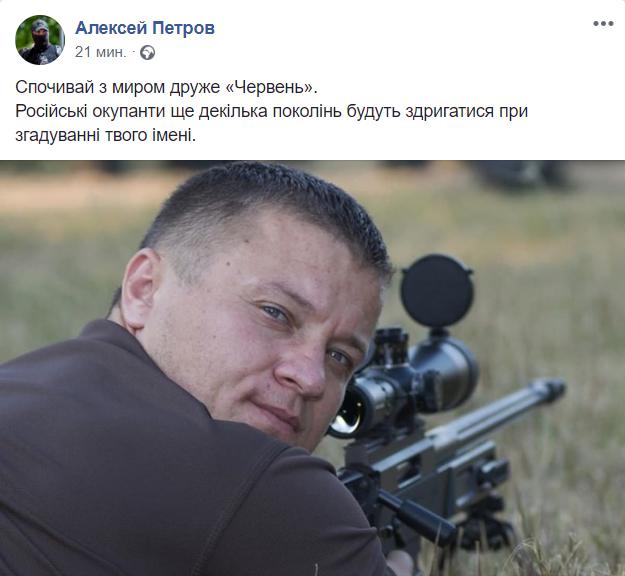 "Помер заступник командира УДА Андрій ""Червень"" Гергерт"