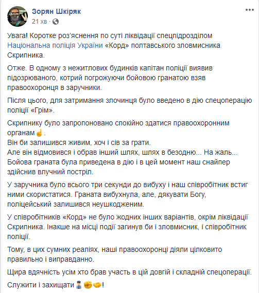 """Шкиряк рассказал о ликвидации """"полтавского террориста"""""""