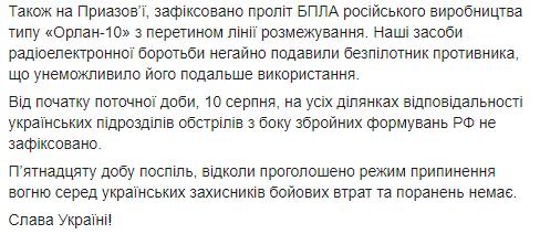 """Терористи """"Л/ДНР"""" влаштували провокацію на Донбасі та запустили безпілотник"""