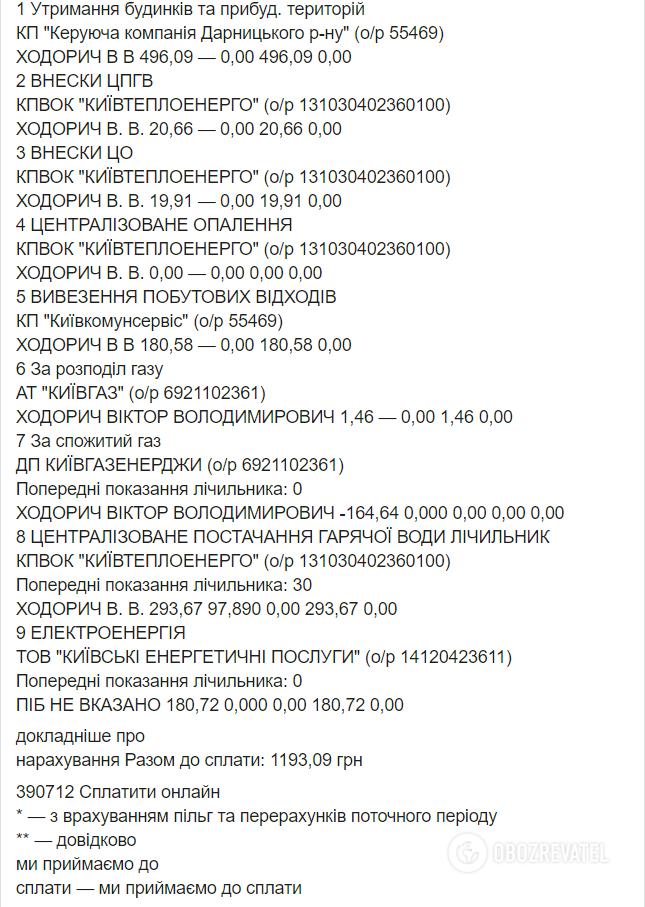 Рахунок за комуналку мешканці зруйнованої квартири
