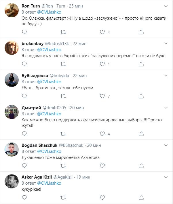 """Украинцы раскритиковали Ляшко за поздравление Лукашенко с """"заслуженной победой"""""""