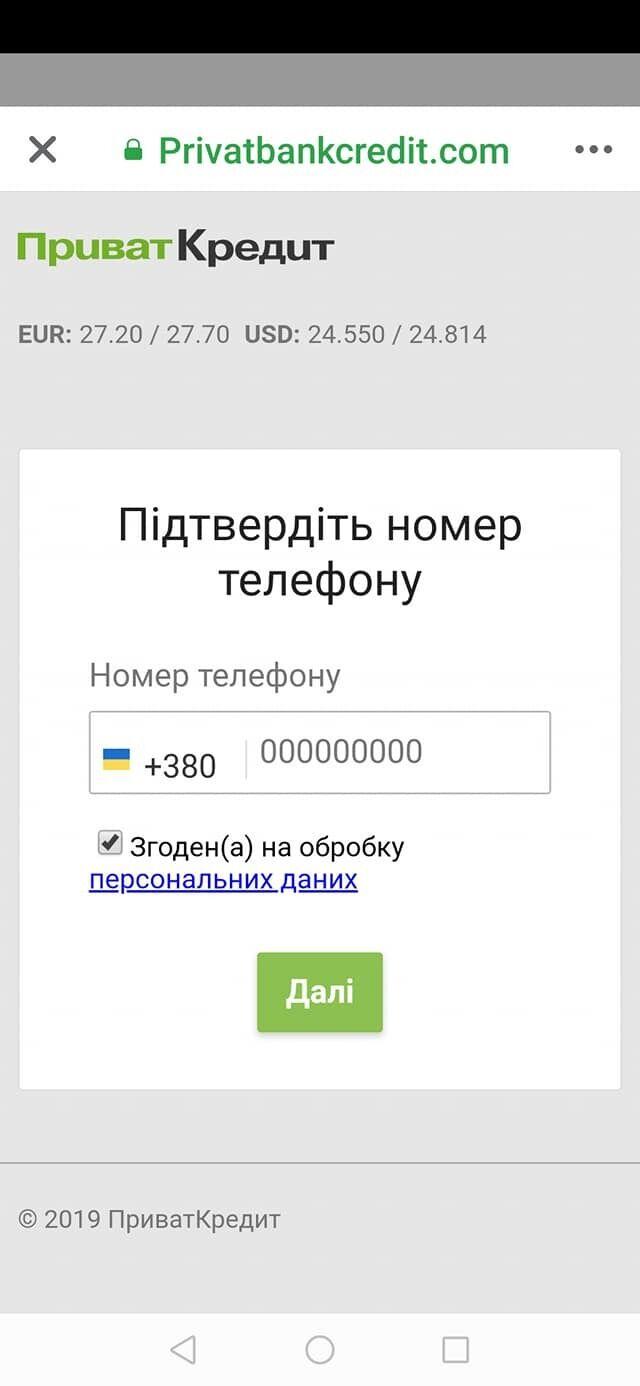 Мошенники могут завладеть номером телефона.