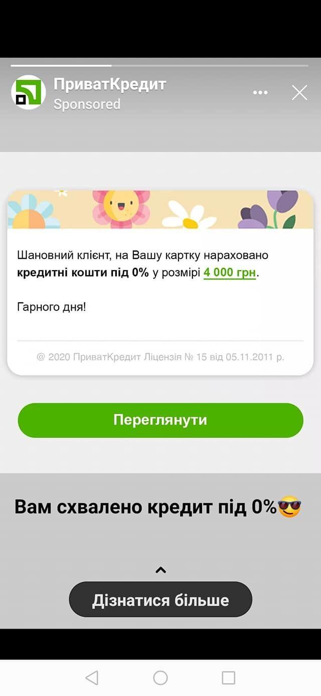Фейковый сайт банка рекламируется в соцсетях.