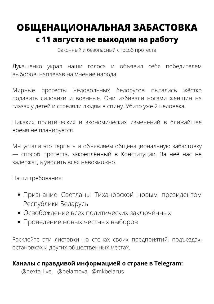 Белорусы объявили общенациональную забастовку