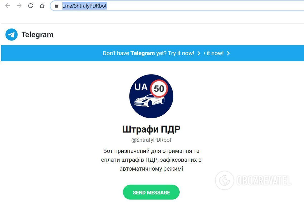 Офіційний Telegram-бот МВС. Фото: