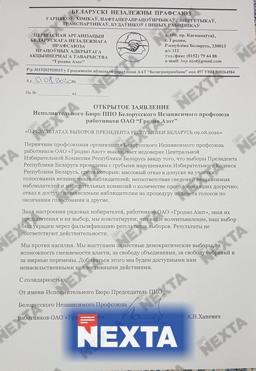 """ВАТ """"Гродно Азот"""" не визнало результати виборів у Білорусі"""