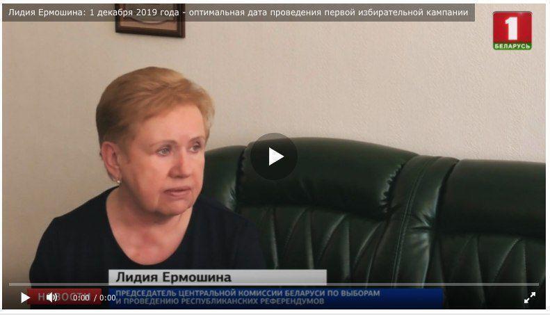 Глава ЦВК Білорусі Лідія Єрмошина в своєму кабінеті
