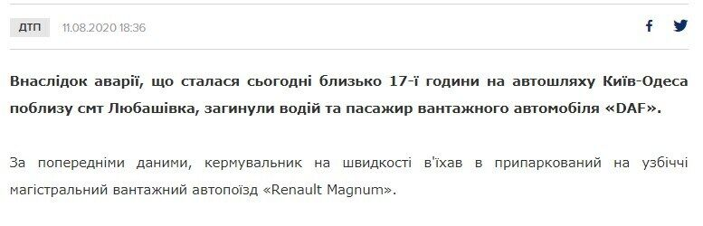 Сайт Нацполіції Одеської області