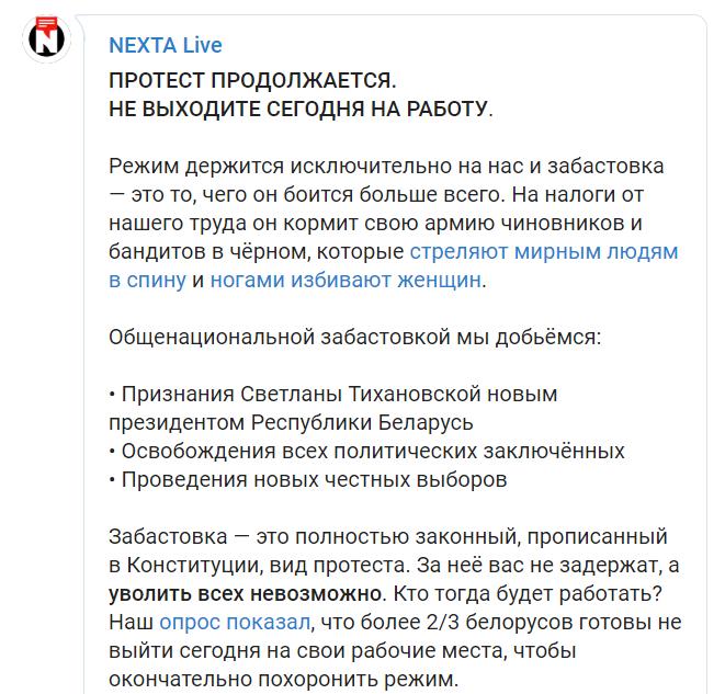 Требования белорусов