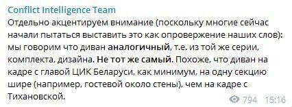 Conflict Intelligence Team о видео с Тихановской