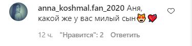"""Звезда """"Сватов"""" Кошмал показала редкое фото с двухлетним сыном"""