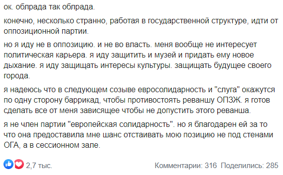 Ройтбурд заявил, что идет на выборы в Одесский облсовет от партии Порошенко