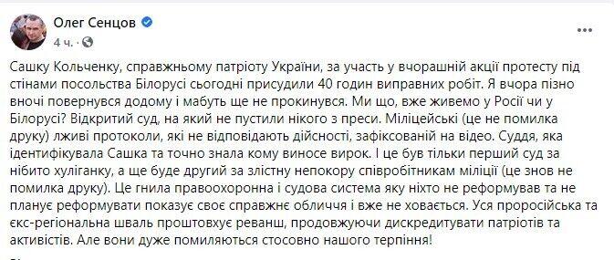 Олег Сенцов раскритиковал приговор суда в отношении Александра Кольченко