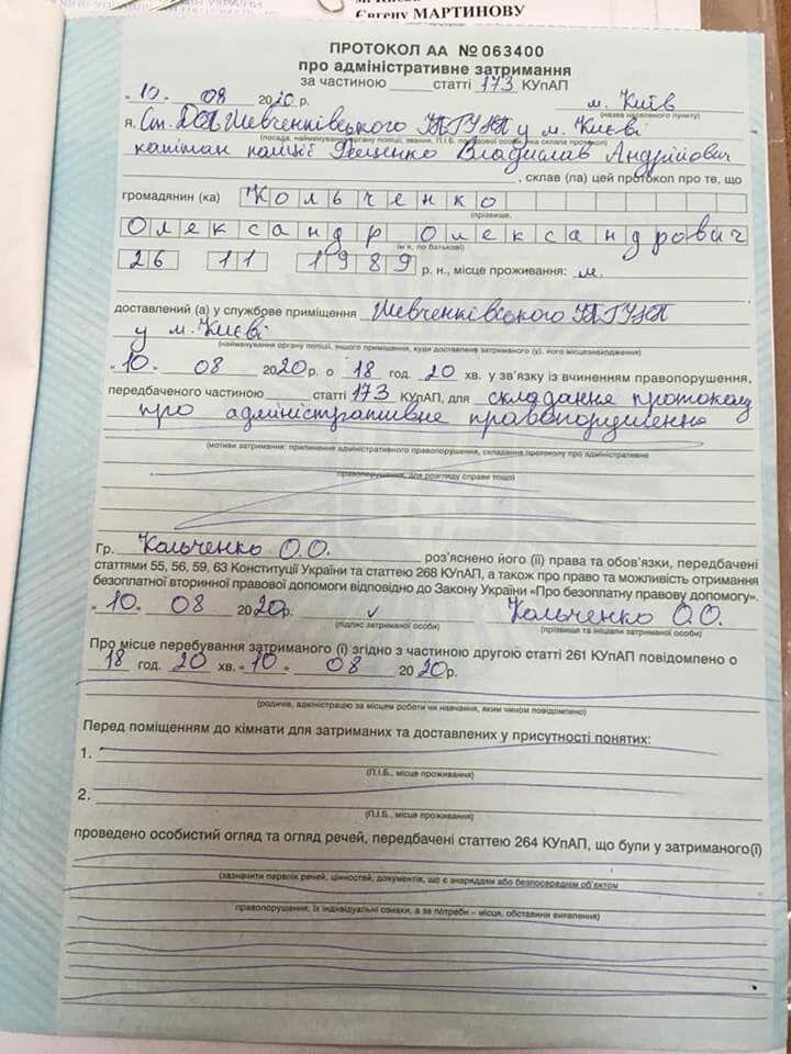 Протокол об административном задержании Кольченко