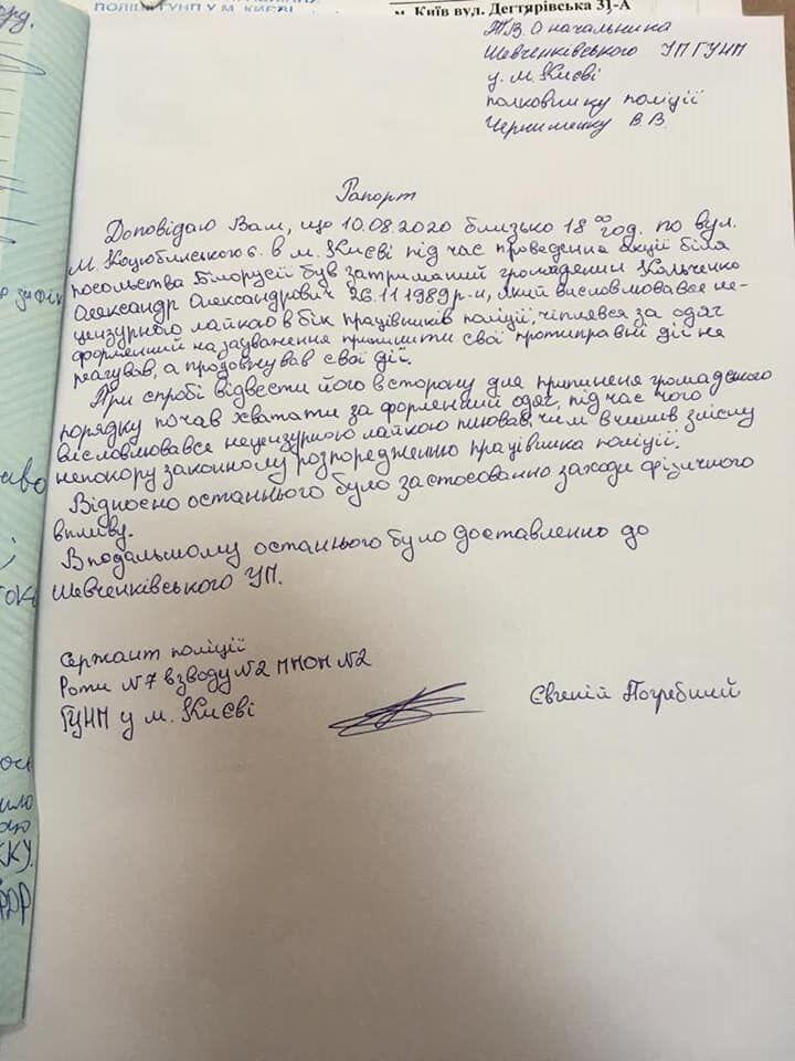Рапорт сержанта полициии Погребия о задержании Кольченко