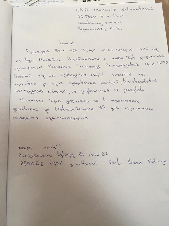 Рапорт капрала полиции Ковтуна о задержании Кольченко
