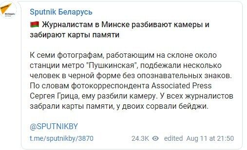 Telegram Sputnik