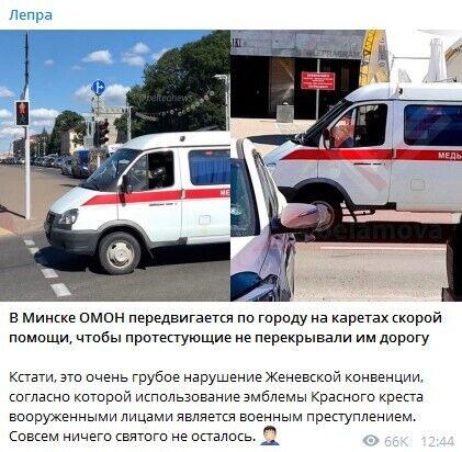 ОМОН в Минске перемещался на машинах скорой и жестоко избивал людей. Фото и видео