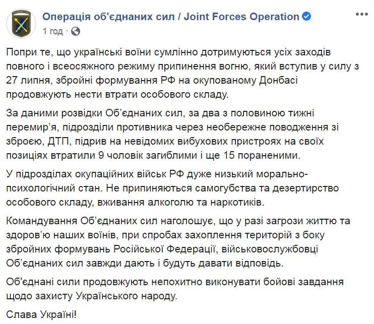 Від початку перемир'я російські окупанти на Донбасі з власної вини втратили дев'ять осіб убитими та 15-ма пораненими