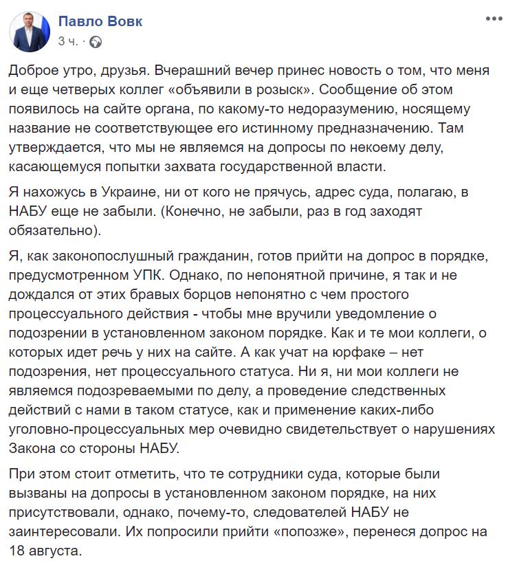 Павел Вовк отреагировал на объявление его в розыск