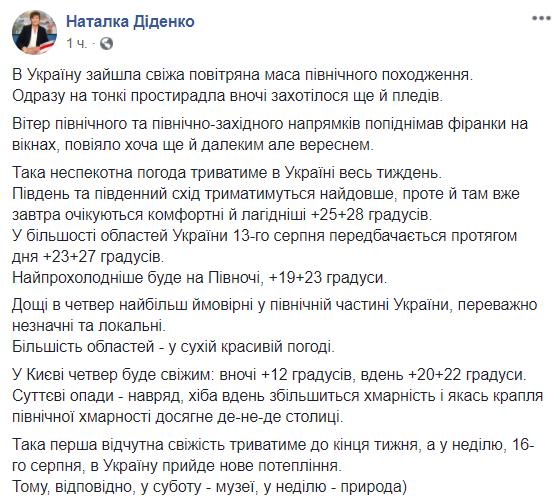 В Украину пришло похолодание: синоптик дала свежий прогноз погоды
