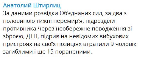"""Зведення розвідки про небойові втрати терористів """"Л/ДНР"""""""