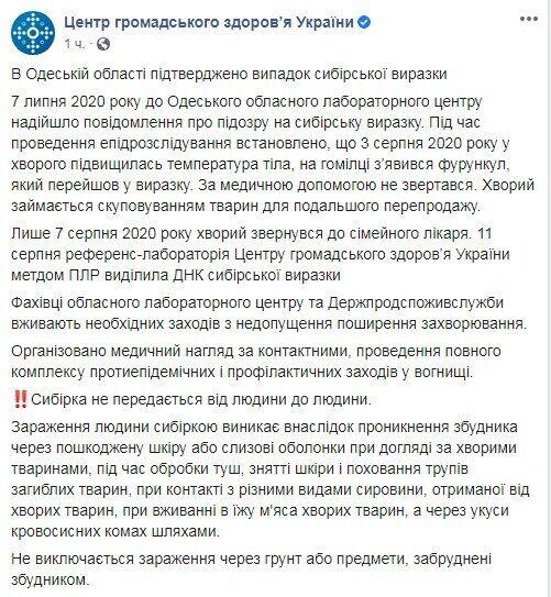 Facebook ЦОЗ