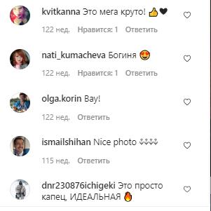Коментарі шанувальників української каратистки