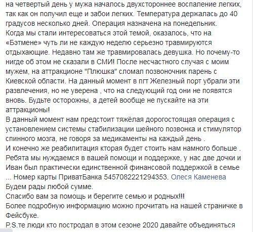 Facebook Олесі Каменєвої