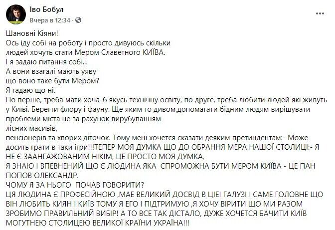 Иво Бобул написал странный пост с агитацией за Александра Попова и кучей ошибок