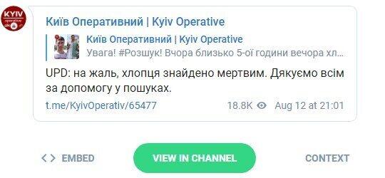 """Telegram """"Київ оперативний"""""""