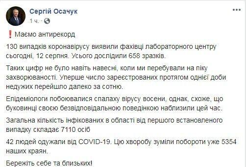 Facebook Cергея Осачук