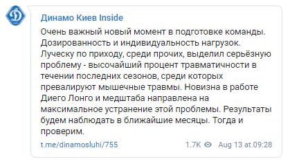 """Луческу хоче вирішити проблему з високим рівнем травматичності гравців """"Динамо"""""""