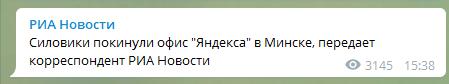 "Силовики ушли из офисов ""Яндекса"""