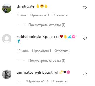 Коментарі під фото Дар'ї Білодід