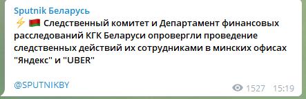Ответ от силовиков Беларуси