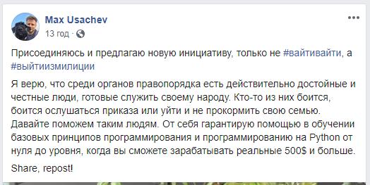 Айтишник предложил обучать беларусских милиционеров программированию