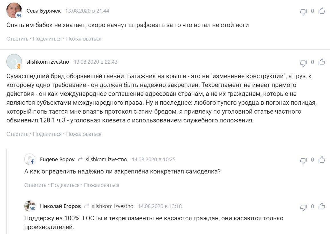 Россияне остро отреагировали на новые штрафы.
