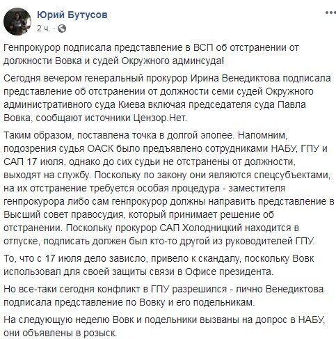 Facebook Юрия Бутусова